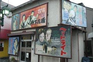 A street corner in Ome, Tokyo