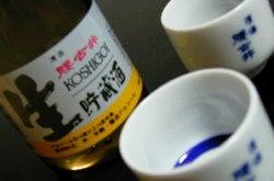 Sake by Koshigoi Yoshino