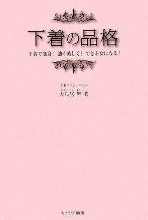 Shitagi no Hinkaku