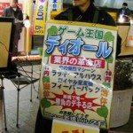 Tokyo casinos take a gamble