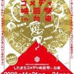 Tokyo festival pursues comedy revival
