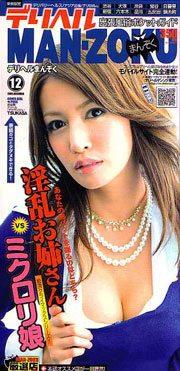 An issue of Deri Heru Manzoku