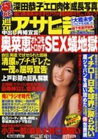 Shukan Asahi Geino Mar. 26