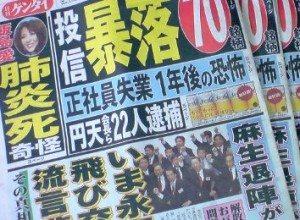Nikkan Gendai