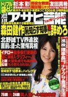 Shukan Asahi Geino Apr. 30