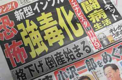 Nikkan Gendai May 21