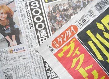 Nikkan Gendai May 16
