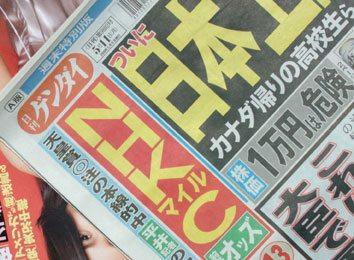 Nikkan Gendai May 11