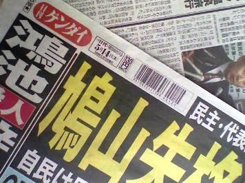 Nikkan Gendai May 14