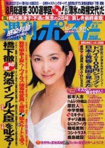 Shukan Post June 5
