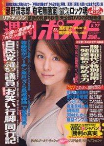 Shukan Post May 22