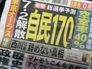 Nikkan Gendai June 13