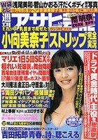 Shukan Asahi Geino June 18