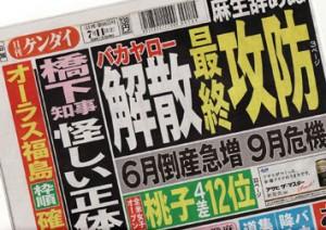 Nikkan Gendai July 11