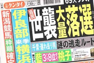 Nikkan Gendai July 25