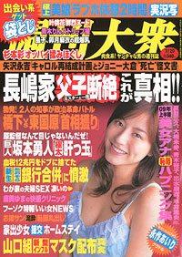 Shukan Taishu July 20