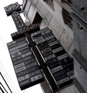 Gensiro Kawamoto's Marugen No. 12 in Roppongi seen closed in 2008. It once housed numerous night clubs. The building is now being demolished.