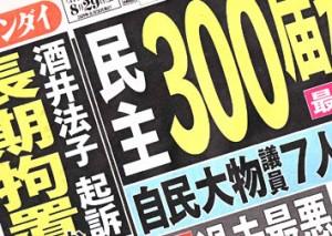 Nikkan Gendai August 29