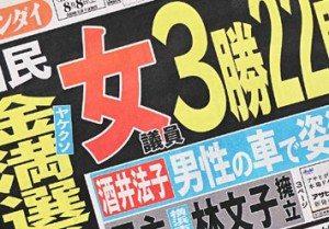 Nikkan Gendai August 8