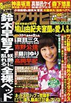 Shukan Asahi Geino August 13