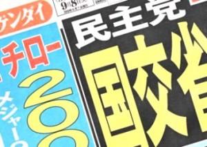 Nikkan Gendai Sep. 8