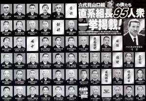 Yamaguchi-gumi members