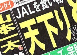 Nikkan Gendai Oct. 10