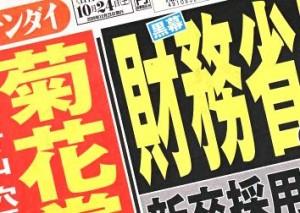 Nikkan Gendai Oct. 24