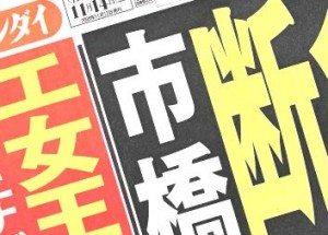 Nikkan Gendai Nov. 14