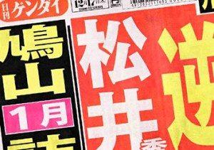 Nikkan Gendai Dec. 17