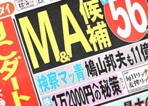 Nikkan Gendai Dec. 5