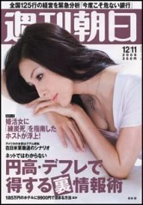 Shukan Asahi Dec. 11