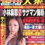 Sakai and Oshio cases leading to Tokyo 'white powder sweep'