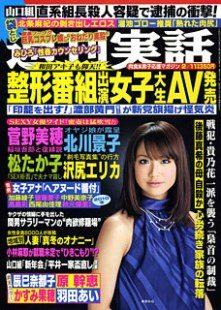 Shukan Jitsuwa Feb. 11