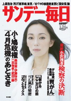 Sunday Mainichi Jan. 24