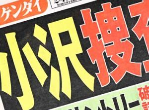 Nikkan Gendai Feb. 10