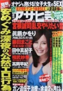 Shukan Asahi Geino Mar. 4