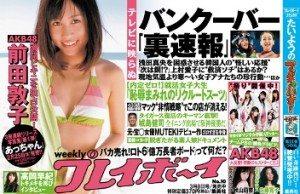 Weekly Playboy Mar. 8