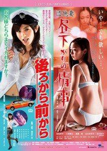Roman Porno Returns ad © Roman Porno Returns Film Partners