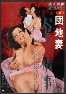 Apartment Wife: Afternoon Affair (1971) © Nikkatsu