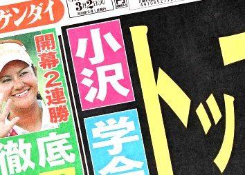 Nikkan Gendai Mar. 2