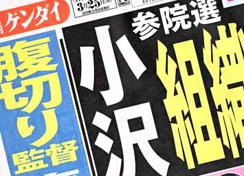 Nikkan Gendai Mar. 25