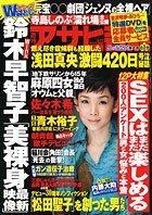 Shukan Asahi Geino Mar. 11