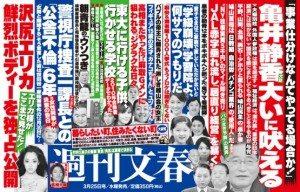 Shukan Bunshun Mar. 25