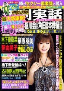 Shukan Jitsuwa Mar. 18
