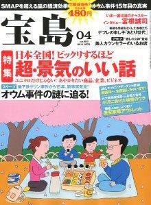 Takarajima April