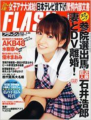 Flash Apr. 20