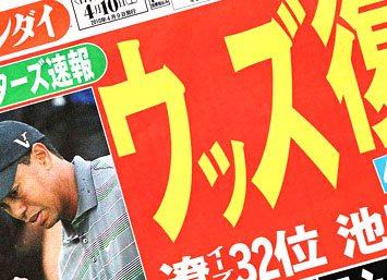 Nikkan Gendai Apr. 10