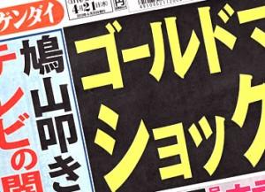 Nikkan Gendai Apr. 21