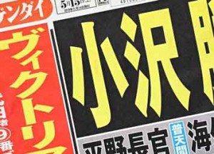 Nikkan Gendai May 15